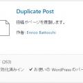 記事複製プラグイン「Duplicate Post」はお勧め度★★★★