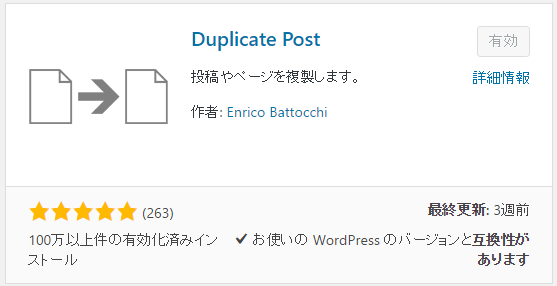 duplicatepost