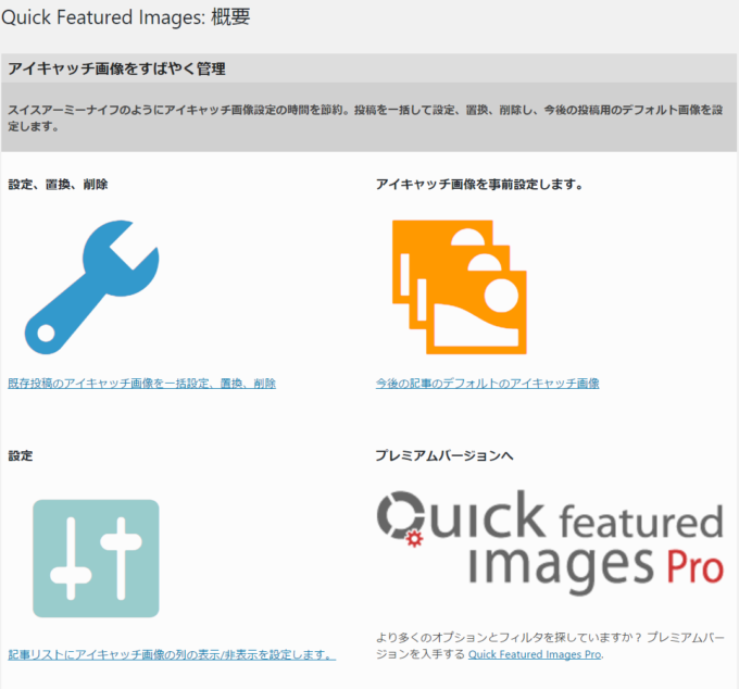 「Quick Featured Images」日本語訳