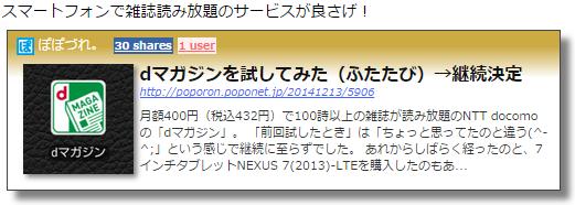 超お勧めプラグイン発見!「PZ-LinkCard」というプラグイン