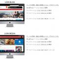 驚きの無料テーマ「LION BLOG &  MEDIA」を発見